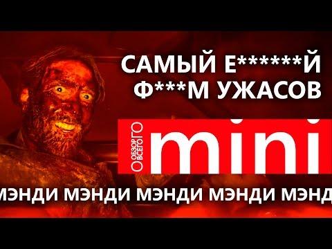 Обзор фильма Мэнди - Кислотный трэш ужасов Николаса Кейджа