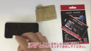 LIQUID-ARMOUR Plus 【LIQUIDアーマープラス】