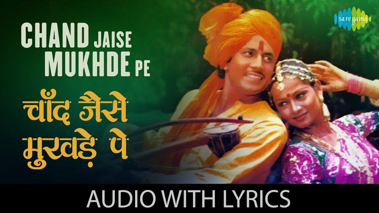 Download Chand Jaise Mukhde Pe with lyrics   चाँद जैसे मुखड़े पे   K.J. Yesudas   Sawan Ko Aane Do