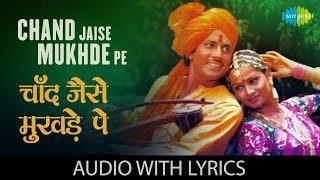 Chand Jaise Mukhde Pe with lyrics | चाँद जैसे मुखड़े पे | K.J. Yesudas | Sawan Ko Aane Do