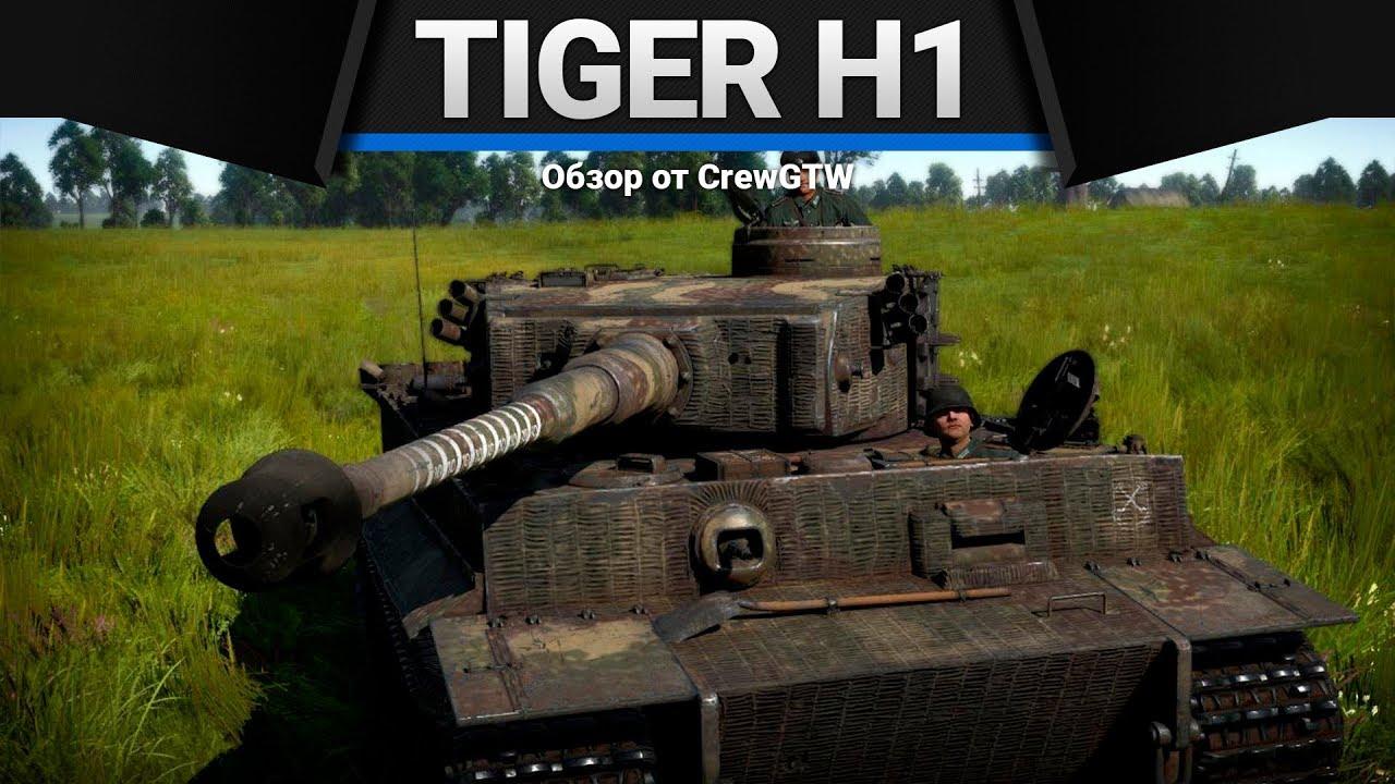тигр h в war thunder