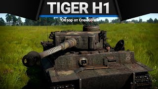Tiger H1 АРИЙСКАЯ БОЛЬ в War Thunder