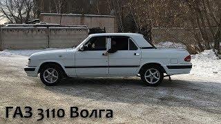#TESTDRIVE ГАЗ 3110 Волга [1999]