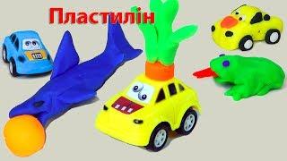 Мультики для дітей українською про Пластилін Мультфільми про машинки всі серії відео для маленьких