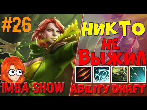 видео: ОЧЕНЬ МНОГО ДОП УРОНА в ability draft dota2 | imba show #26