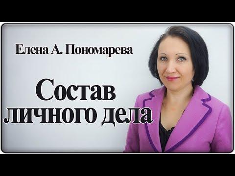 Состав личного дела - Елена Пономарева