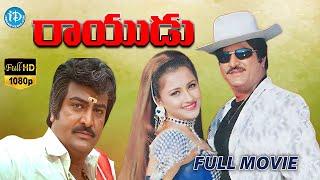 Rayudu Telugu Full Movie | Mohan Babu, Prathyusha, Rachana, Soundarya | Ravi Raja Pinisetty | Koti