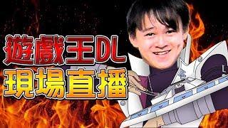 🔴【遊戲王Duel Links】新包課好課滿直接玩一波!