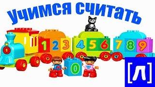 Как научить ребёнка считать до 10? Обучение детей счету. Наборы Лего Дупло купить.