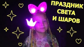 ПРАЗДНИК ШАРОВ И СВЕТА/ Агния Шоу