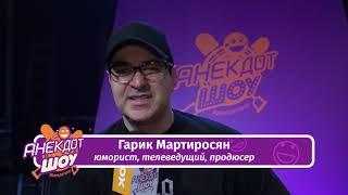 Гарик Мартиросян в Анекдот Шоу