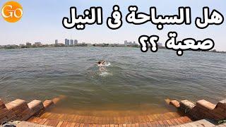 تعلم السباحة   كيف تسبح فى النيل   هل السباحة فى نهر النيل صعبة ؟