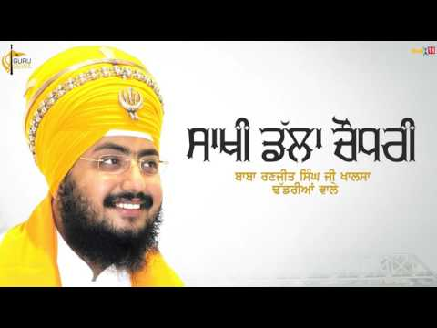 Sant Baba Ranjit Singh Ji (Dhadhrian Wale) | Saakhi Dalla Choudhry | New Katha 2017 | Guru Sewa