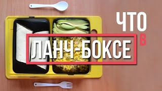 ✔Что в ЛАНЧ-БОКСЕ✔ Кускус с креветками и вкусная лепешка.