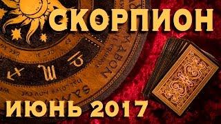 СКОРПИОН - Финансы, Любовь, Здоровье. Таро-Прогноз на июнь 2017