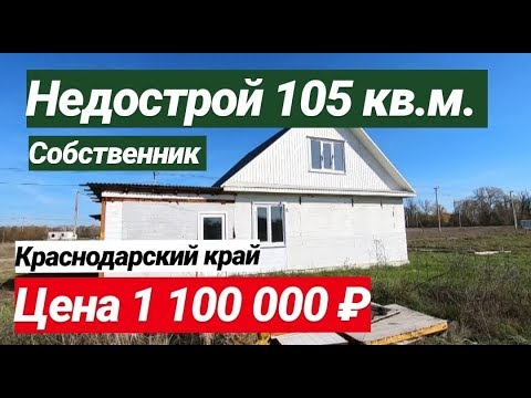 ПРОДАЖА ДОМА ЗА 1 100 000 РУБЛЕЙ В КРАСНОДАРСКОМ КРАЕ, БЕЛОРЕЧЕНСКИЙ РАЙОН