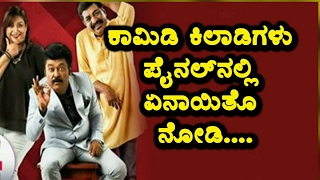 Jaggesh's unseen comedy on comedy khiladigalu grand finale