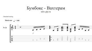 Бумбокс - вахтерам - ноты для гитары табы аранжировка