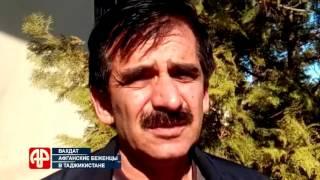 Афганские беженцы перебираются в Таджикистан, спасаясь от войны