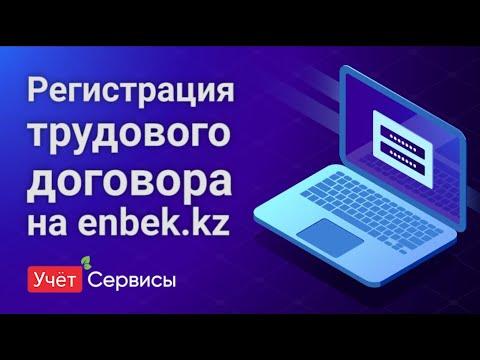 Регистрация трудового договора на Enbek.kz
