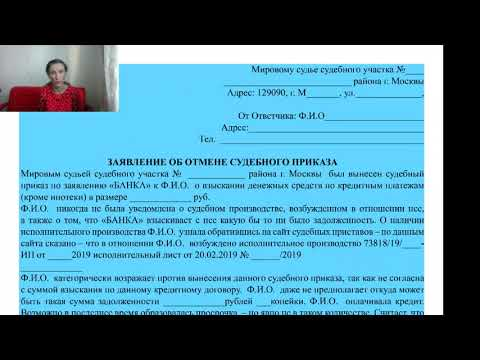 Образец составления заявления об отмене судебного приказа