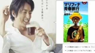 続きはこちら⇒ http://bit.ly/au7AFa 大沢たかおさんが「マリファナ青春...