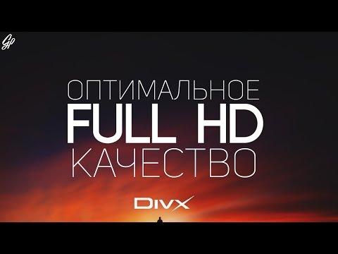 Как сделать видео в hd качество