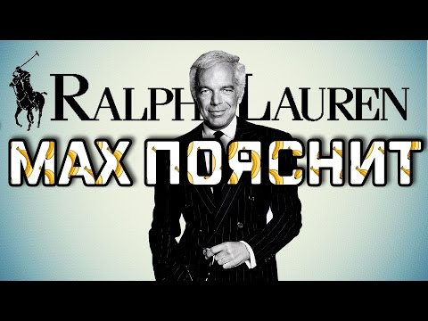 МAX ПОЯСНИТ | RALPH LAUREN