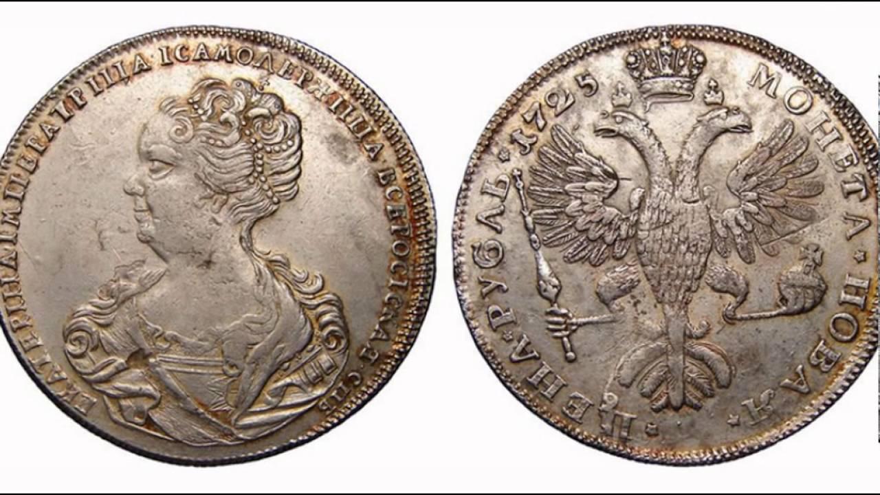 монеты царской россии в картинках с ценой популярным овощем