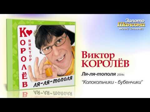 Виктор Королев - Колокольчики-бубенчики (Audio)