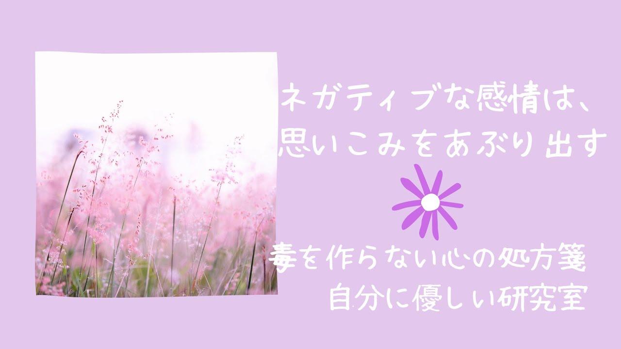 心の処方箋】ネガティブな感情は、思い込みをあぶり出す☆ - YouTube