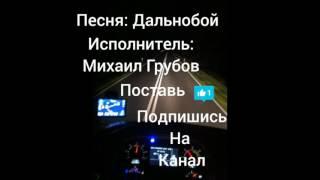 Посвящается Дальнобойщикам!!!#10 Под музыку: дальнобой(Михаил Грубов)