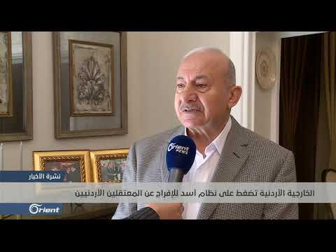 الخارجية الأردنية تضغط على حكومة أسد للإفراج عن المعتقلين الأردنيين  - 00:53-2019 / 3 / 15