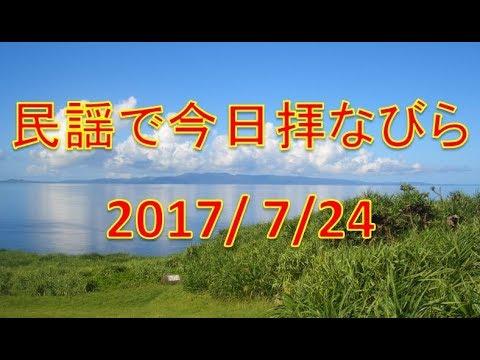 【沖縄民謡】民謡で今日拝なびら 2017年7月24日放送分 ~Okinawan music radio program