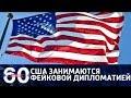 60 минут. Фейковая дипломатия: новое явление в международных отношениях. От 17.11.17