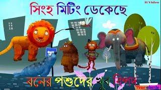 cartoon | cartoons for kids | cartoon movies | baby cartoon | animated movies | cartoon video