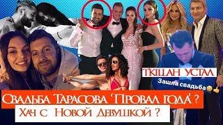 Свадьба (провал года) Тарасова и Костенко? Амиран с новой девушкой? Текила уснул?
