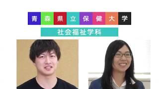青森県立保健大学 社会福祉学科 学科紹介動画