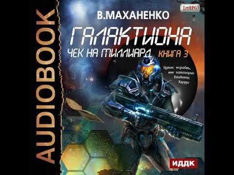 """2001627 Аудиокнига. Маханенко Василий """"Галактиона. Книга 3. Чек на миллиард"""""""