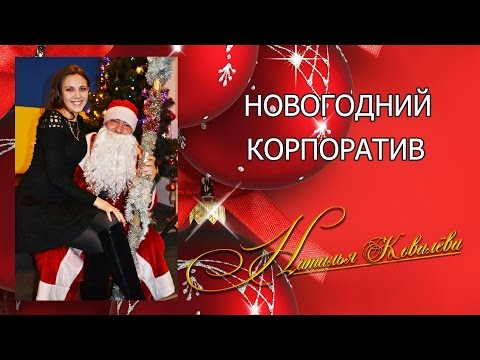 Новогодний корпоратив. Ведущая Наталья Ковалёва. Музыкальная группа
