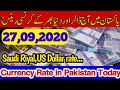 Today's Open Market Currency Rates in Pakistan PKR Exchange Rate 11th August 2020 Hot News Studio
