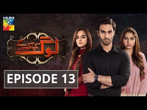 Log Kia Kahengay Episode #13 HUM TV Drama 20 February 2019
