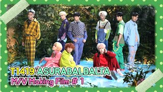 "T1419 ""아수라발발타(ASURABALBALTA)"" M/V Making Film #1"