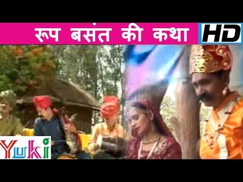 Roop Basant Ki Katha   Hindi Devotional   रूप बसंत की कथा