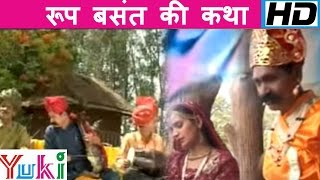 Roop Basant Ki Katha | Hindi Devotional | रूप बसंत की कथा