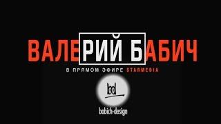 Онлайн-Трансляция с Babich-Design. Гость эфира Валерий Бабич. StarMedia