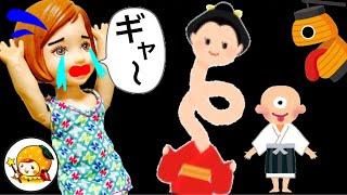 リカちゃん ケリーが学校できもだめし★ ミキちゃんマキちゃんもおばけ★ ママやパパもくるよ♪ メルちゃん 先生 ホラー 恐怖 怖い おもちゃ 人形 アニメ ここなっちゃん thumbnail