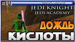 Star Wars Jedi Knight Jedi Academy - КИСЛОТНЫЙ ДОЖДЬ - Звёздные войны Академия джедаев [14]