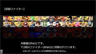 【スマブラfor】ファイター別グラフィックエフェクト集 Part1【FighterGFX】