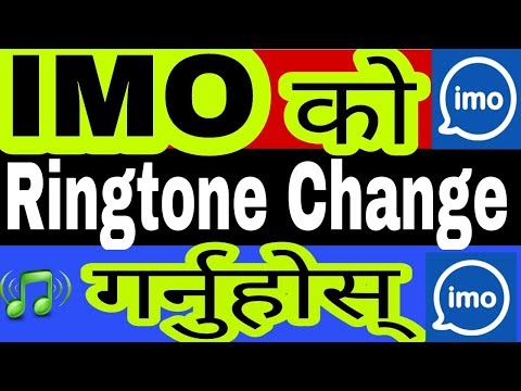 How To Change IMO Ringtone | Change Your IMO Ringtone In Nepali | By UvAdvice